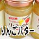 りんごバター 長野県産