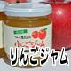 りんごジャム 長野県産