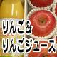 りんごジュース・りんごセット 長野県産