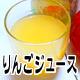 りんごジュース 長野県産