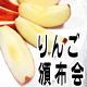 りんご頒布会 長野県産